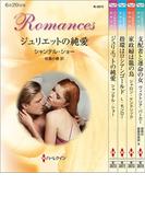 ハーレクイン・ロマンスセット24(ハーレクイン・デジタルセット)