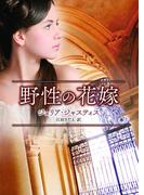 野性の花嫁(MIRA文庫)