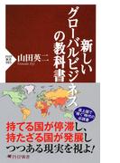 新しいグローバルビジネスの教科書(PHP新書)
