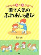 子どもの心と体が育つ!園で人気の「ふれあい」遊び