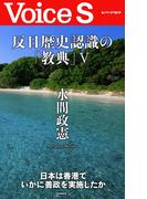 反日歴史認識の「教典」V 【Voice S】(Voice S)
