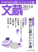 文蔵 2015.6(文蔵)