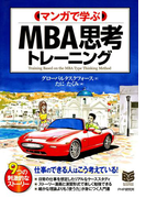 マンガで学ぶ MBA思考トレーニング(PHPビジネス選書)