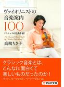 ヴァイオリニストの音楽案内100(PHP文庫)