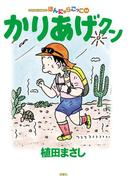かりあげクン 56(アクションコミックス)