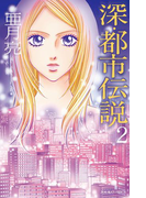 深・都市伝説 : 2(ジュールコミックス)