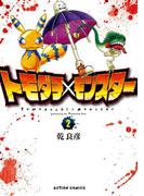 トモダチ×モンスター : 2(アクションコミックス)