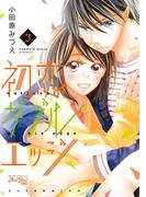 初恋ダブルエッジ : 3(koiyui(恋結))