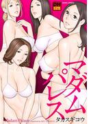 マダムパレス デジタルモザイク版(アクションコミックス)
