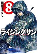 ライジングサン 8(アクションコミックス)