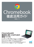 Chromebook徹底活用ガイド