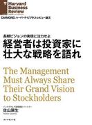 経営者は投資家に壮大な戦略を語れ(DIAMOND ハーバード・ビジネス・レビュー論文)