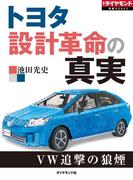 トヨタ 設計革命の真実(週刊ダイヤモンド 特集BOOKS)