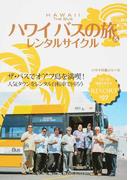 地球の歩き方リゾート '15−16 R07 ハワイバスの旅&レンタルサイクル