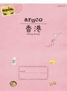 地球の歩き方aruco 改訂第4版 7 香港