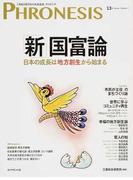 フロネシス 三菱総合研究所の未来読本 13号 「新」国富論