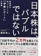 日本株は、バブルではない 投資家が知っておくべき「伊藤レポート」の衝撃
