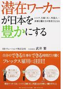 潜在ワーカーが日本を豊かにする シニア、主婦(夫)、外国人…多様な働き方が救世主となる