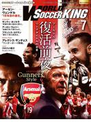 ワールドサッカーキング2015年 7月号