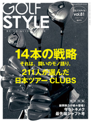 Golf Style(ゴルフスタイル) 2015年 7月号