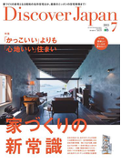 Discover Japan Vol.45