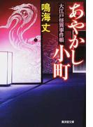 あやかし小町 大江戸怪異事件帳 1 (廣済堂文庫 特選時代小説)(特選時代小説)