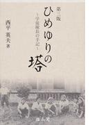 ひめゆりの塔 学徒隊長の手記 第3版