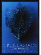 TRUK LAGOON トラック諸島閉じ込められた記憶