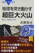 地球を突き動かす超巨大火山 新しい「地球学」入門 (ブルーバックス)(ブルー・バックス)