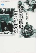 終戦後史1945-1955 (講談社選書メチエ)(講談社選書メチエ)