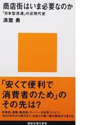 商店街はいま必要なのか 「日本型流通」の近現代史 (講談社現代新書)(講談社現代新書)