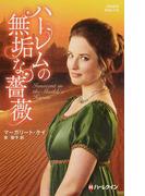 ハーレムの無垢な薔薇 (ハーレクイン・ヒストリカル・スペシャル)(ハーレクイン・ヒストリカル・スペシャル)