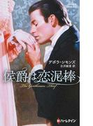 侯爵は恋泥棒 (ハーレクイン・ヒストリカル・スペシャル)(ハーレクイン・ヒストリカル・スペシャル)