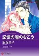 記憶の闇のむこう (ハーレクインコミックス★キララ)