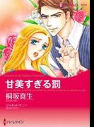 甘美すぎる罰 (ハーレクインコミックス★キララ)