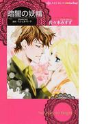 暗闇の妖精 (ハーレクインコミックス♥darling!)