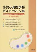 小児心身医学会ガイドライン集 日常診療に活かす5つのガイドライン 改訂第2版