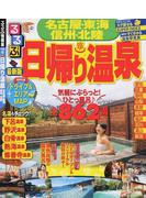 るるぶ日帰り温泉名古屋東海信州北陸 2015