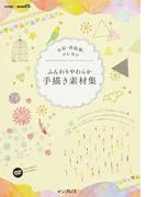 ふんわりやわらか手描き素材集 水彩・色鉛筆・クレヨン (デジタル素材BOOK)