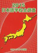 日本語学校全調査 2015