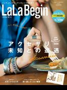 LaLa Begin(Begin7月号臨時増刊 2015 SUMMER)(Begin)