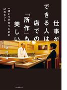 仕事ができる人は店での「所作」も美しい 一流とつき合うための41のヒント(朝日新聞出版)