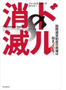 ドル消滅(朝日新聞出版)