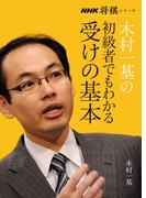 木村一基の初級者でもわかる受けの基本(NHK将棋シリーズ)
