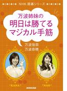 万波姉妹の明日は勝てるマジカル手筋(NHK囲碁シリーズ)
