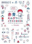 【期間限定価格】1本あれば、絵やメモがもっと楽しい! 赤青えんぴつ イラストBOOK