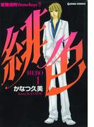 緋色-HERO-1(週刊女性コミックス)