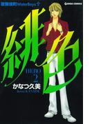 緋色-HERO-2(週刊女性コミックス)