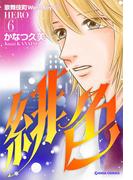緋色-HERO-6(週刊女性コミックス)
