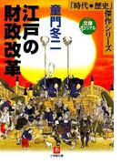 江戸の財政改革(小学館文庫)